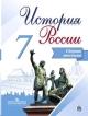 История России 7 кл. Сборник рассказов